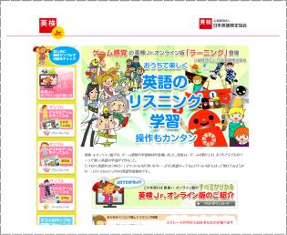 英検Jr.オンライン版